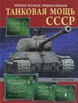 Танковая мощь СССР (ISBN: 9785699317004)