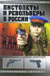 Пистолеты и револьверы в России (ISBN: 9785699306138)