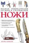 Ножи - полная энциклопедия оружия и снаряжения (ISBN: 9785699188277)