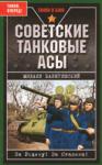 Советские танковые асы (ISBN: 9785699252909)