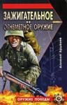 Зажигательное и огнеметное оружие (ISBN: 9785699336272)