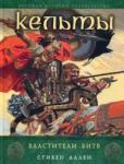 Кельты. Властители битв (ISBN: 9785699384150)