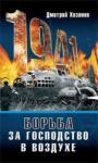 Борьба за господство в воздухе (ISBN: 9785699282845)