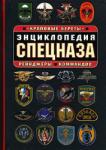 Энциклопедия спецназа (ISBN: 9785699272181)