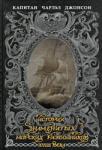 История знаменитых морских разбойников XVIII века (ISBN: 9785699277087)