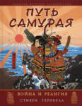 Путь самурая (ISBN: 9785699374502)