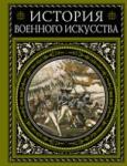 История военного искусства (ISBN: 9785699266401)