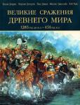 Великие сражения Древнего мира. 1285 до н. э. - 451 н. э (ISBN: 9785699259618)