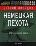 Немецкая пехота Второй мировой войны (ISBN: 9785699345793)