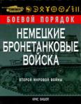 Немецкие бронетанковые войска Второй мировой войны (ISBN: 9785699345786)