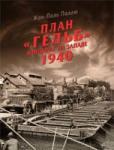 План Гельб. Блицкриг на Западе 1940 (ISBN: 9785699243945)