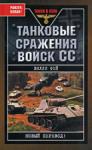 Танковые сражения войск СС (ISBN: 9785699326105)