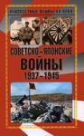 Советско-японские войны 1937-1945 (ISBN: 9785699325856)
