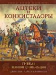 Ацтеки и конкистадоры (ISBN: 9785699321292)