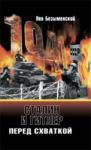 Сталин и Гитлер перед схваткой (ISBN: 9785699316212)