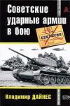 Советские ударные армии в бою (ISBN: 9785699315369)