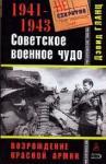 Советское военное чудо 1941-1943. Возрождение Красной Армии (ISBN: 9785699310401)