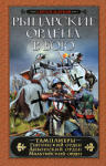Рыцарские ордена в бою (ISBN: 9785699309825)