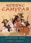 Кодекс самурая. Воспитание воина (ISBN: 9785699301607)