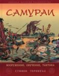 Самураи (ISBN: 9785699301591)