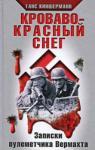 Кроваво-красный снег. Записки пулеметчика Вермахта (ISBN: 9785995500537)