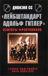 Лейбштандарт Адольф Гитлер (ISBN: 9785995500469)