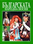 Българската народна носия (ISBN: 9789545002304)