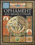 Орнамент всех времен и стилей (ISBN: 9785699442195)