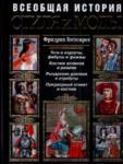 Всеобщая история стиля и моды (ISBN: 9785699374878)