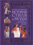 Иллюстрированная история стиля и моды с древнейших времен (ISBN: 9785699250318)