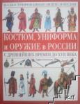 Костюм, униформа и оружие в России (ISBN: 9785699334940)
