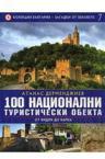 Колекция България - загадки от вековете Т. 7: 100 национални туристически обекта: От Видин до Варна (ISBN: 9789545740060)