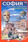СОФИЯ. Город на перепутье/ История и музеи (ISBN: 9789548747042)