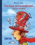 Училище за вълшебства и други истории (ISBN: 9789545275128)