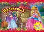 Пепеляшка (ISBN: 9789542609766)