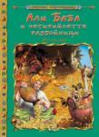 Световна съкровищница - Али Баба и четирийсетте разбойници (ISBN: 9789544313777)