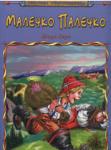 Малечко Палечко (ISBN: 9789544313760)