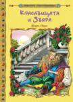 Световна съкровищница: Красавицата и звяра (ISBN: 9789544315139)