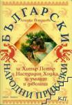 Български народни приказки за Хитър Петър и Настрадин Ходжа, за умници и дяволици (ISBN: 9789543572021)