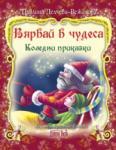 Вярвай в чудеса: Коледни приказки (ISBN: 9789545274923)