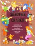 Золотые сказки (ISBN: 9785998100048)