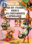 Още по-голяма книга на световните приказки (ISBN: 9789544314996)