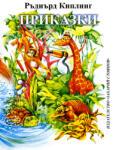 Приказки/ Ръдиърд Киплинг (ISBN: 9789540903040)