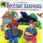 Веселые пальчики (ISBN: 9785699185542)