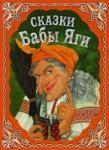 Сказки Бабы Яги. Русские народные сказки (ISBN: 9785699251544)