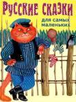 Русские сказки для самых маленьких (ISBN: 9785699376070)