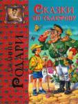 Сказки по телефону (ISBN: 9785699146031)