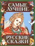 Самые лучшие русские сказки (ISBN: 9785699080083)