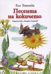 Песента на кокичето (ISBN: 9789540901589)