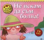 Не искам да съм болна! (ISBN: 9789549715262)